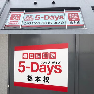 毎日個別塾5-Days橋本校の画像