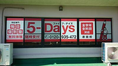 毎日個別塾5-Days原田校の画像