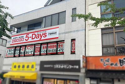 毎日個別塾5-Days戸畑駅前校の画像