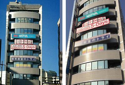 毎日個別塾5-Days呉駅前校の画像