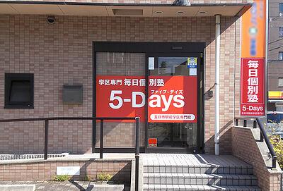 毎日個別塾5-Days五日市駅前校の画像