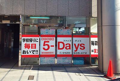 毎日個別塾5-Days広校の画像