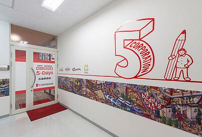 毎日個別塾5-Days広島駅前校の画像