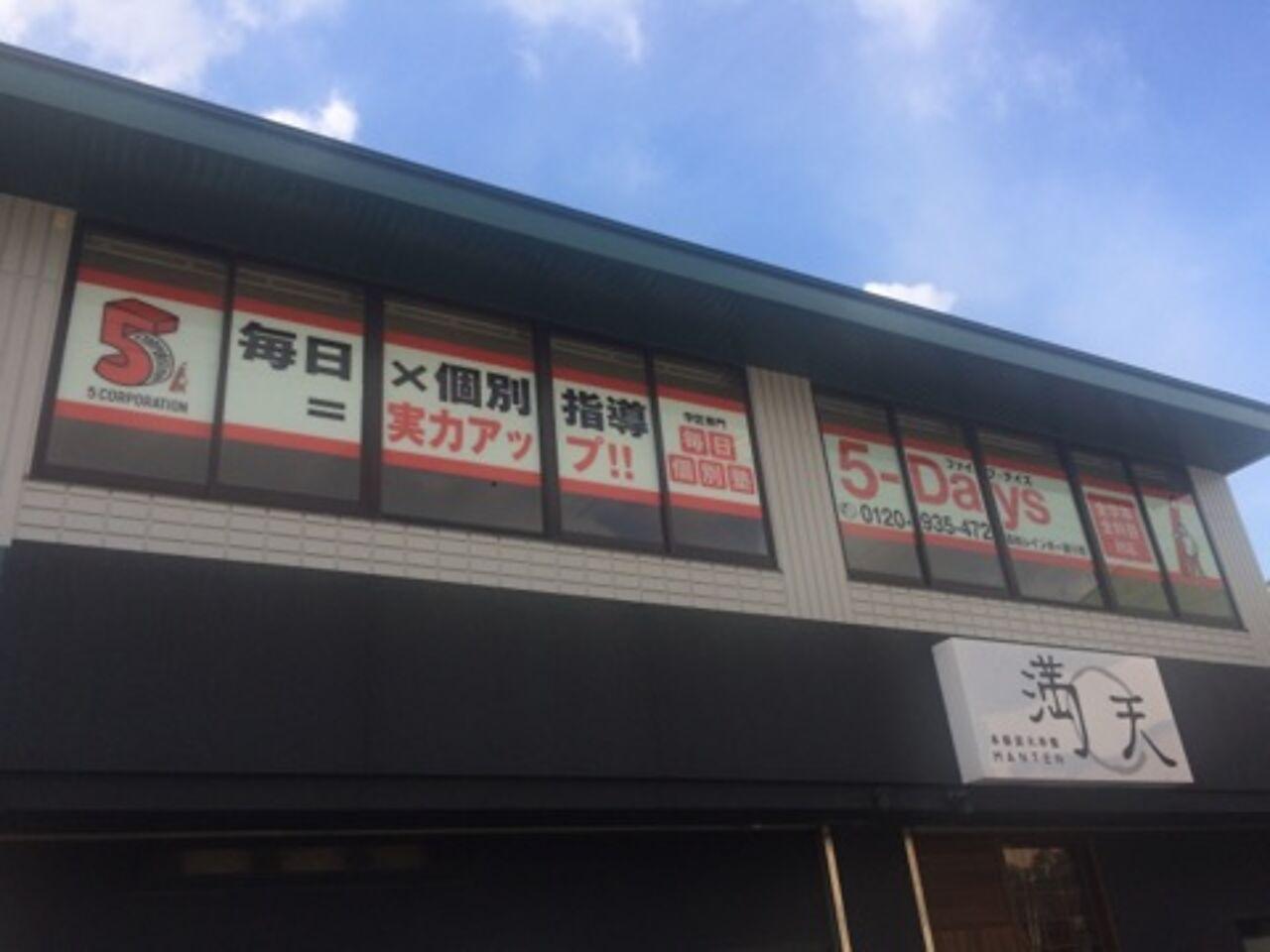 毎日個別塾5-Days高松レインボー通り校の画像