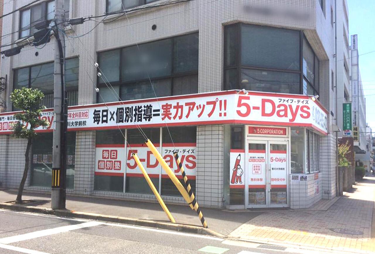 毎日個別塾5-Days香川大学前校の画像