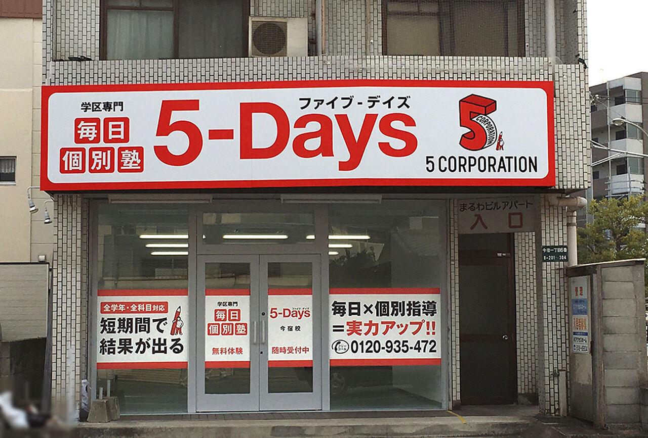 毎日個別塾5-Days今宿校の画像