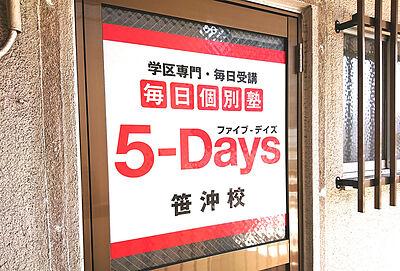 毎日個別塾5-Days笹沖校の画像