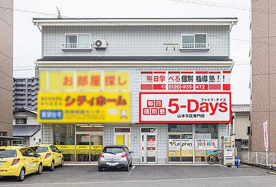 毎日個別塾5-Days山本校の画像