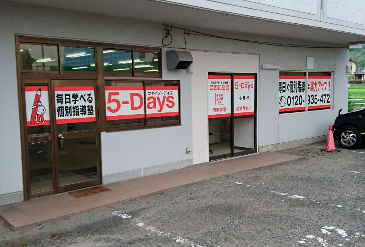 毎日個別塾5-Days小野校の画像