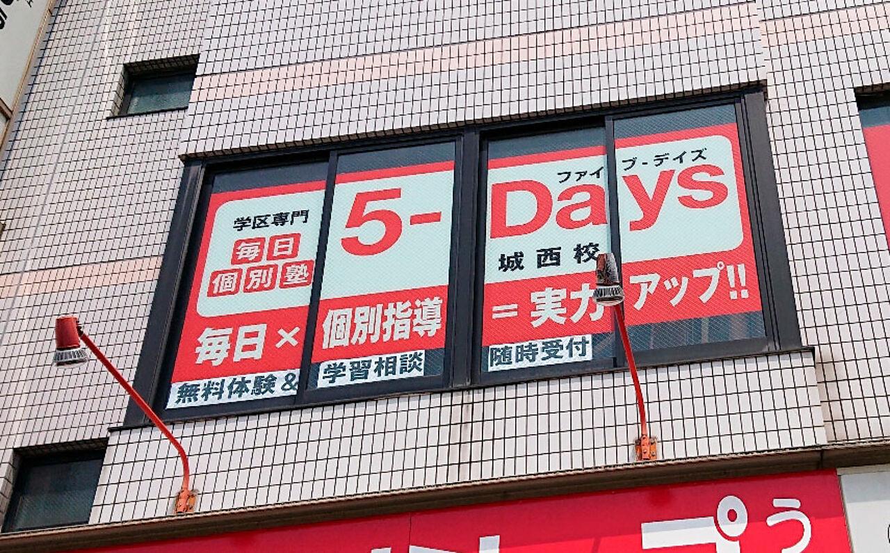 毎日個別塾5-Days城西校の画像
