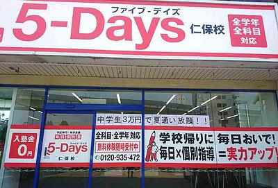 毎日個別塾5-Days仁保校の画像