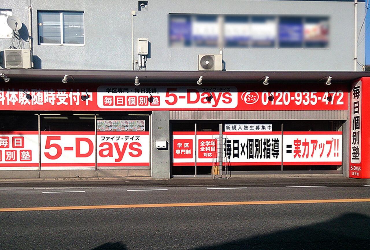 毎日個別塾5-Days瀬野校の画像