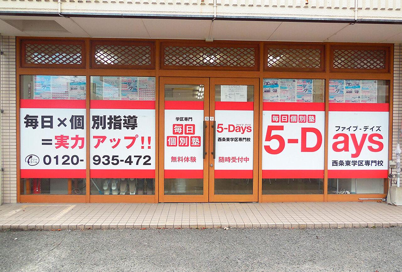 毎日個別塾5-Days西条東校の画像