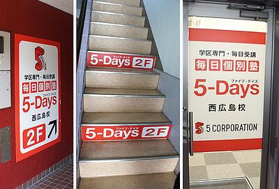 毎日個別塾5-Days西広島校の画像