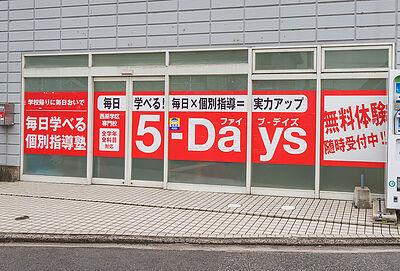 毎日個別塾5-Days西原校の画像
