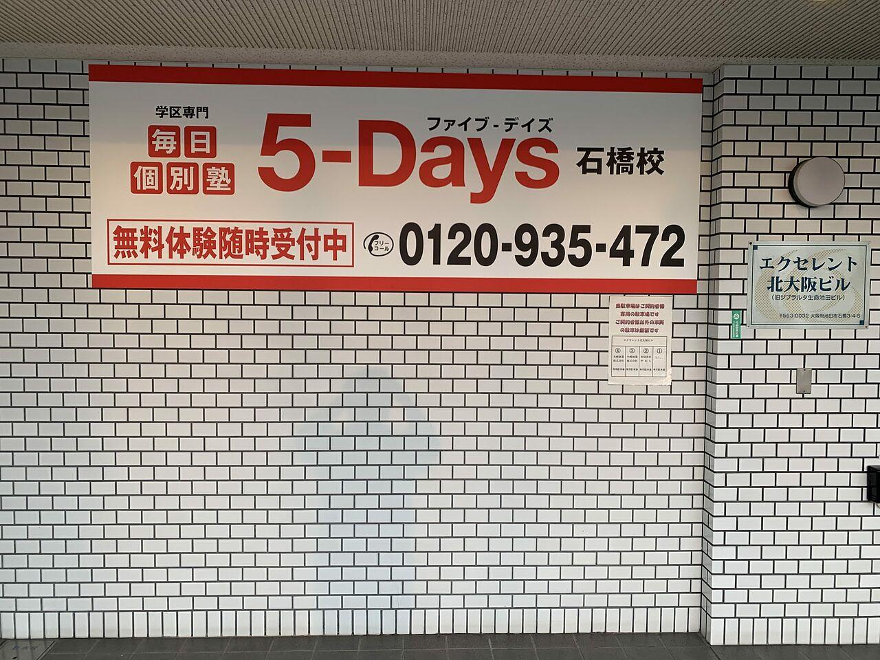 毎日個別塾5-Days石橋校の画像