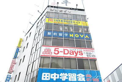 毎日個別塾5-Days倉敷駅前校の画像