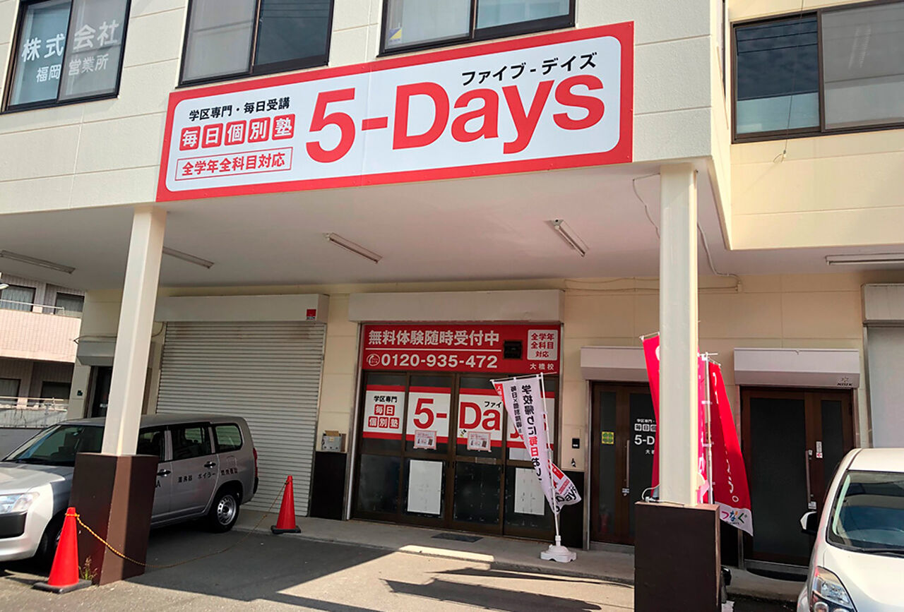毎日個別塾5-Days大橋校の画像