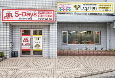 毎日個別塾5-Days大町校の画像