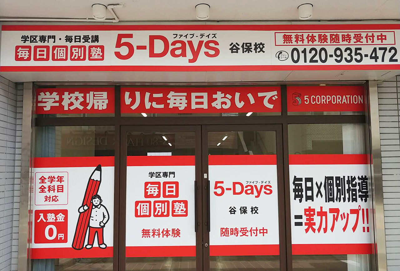 毎日個別塾5-Days谷保校の画像