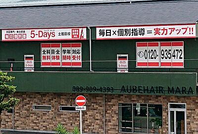 毎日個別塾5-Days土居田校の画像