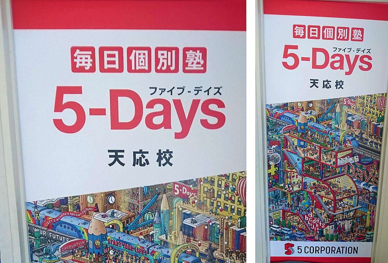 毎日個別塾5-Days天応校の画像