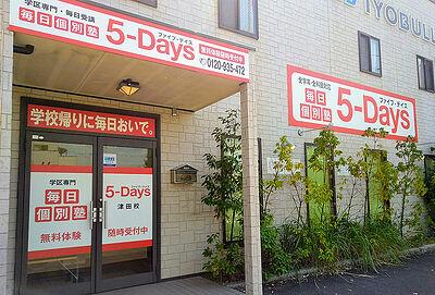 毎日個別塾5-Days津田校の画像