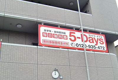 毎日個別塾5-Days長束校の画像