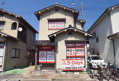 毎日個別塾5-Days東原校の画像