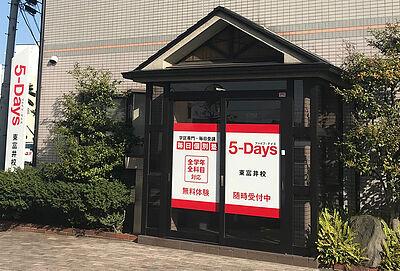 毎日個別塾5-Days東富井校の画像