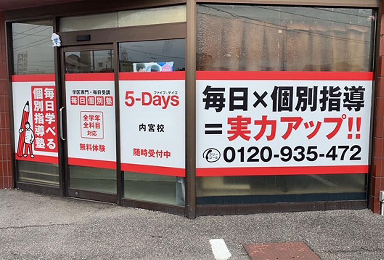 毎日個別塾5-Days内宮校の画像