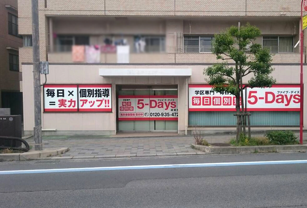 毎日個別塾5-Days道後校の画像