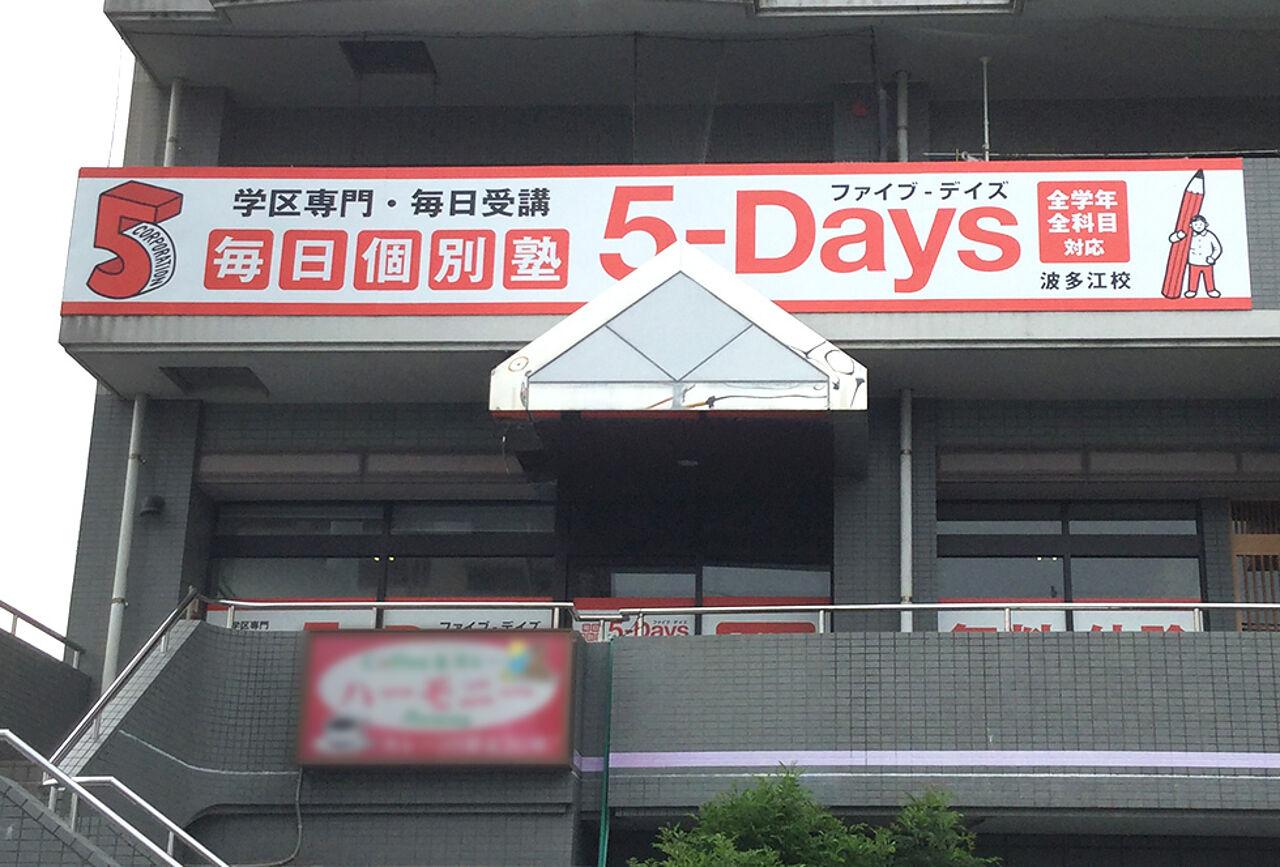 毎日個別塾5-Days波多江校の画像