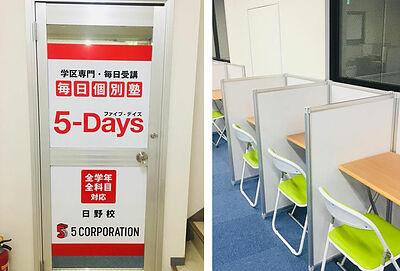 毎日個別塾5-Days日野校の画像
