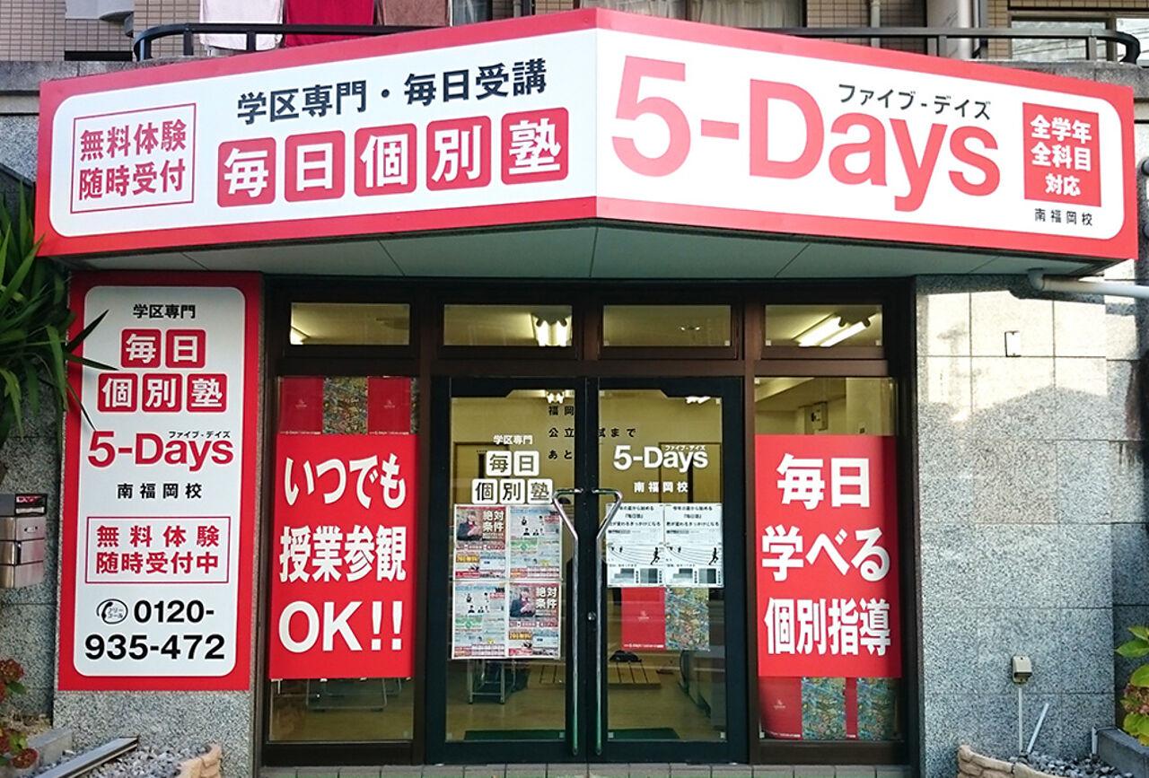 毎日個別塾5-Days南福岡校の画像