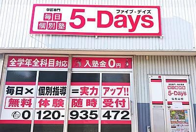 毎日個別塾5-Days仏生山校の画像