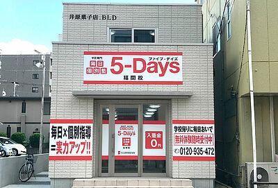 毎日個別塾5-Days福間校の画像