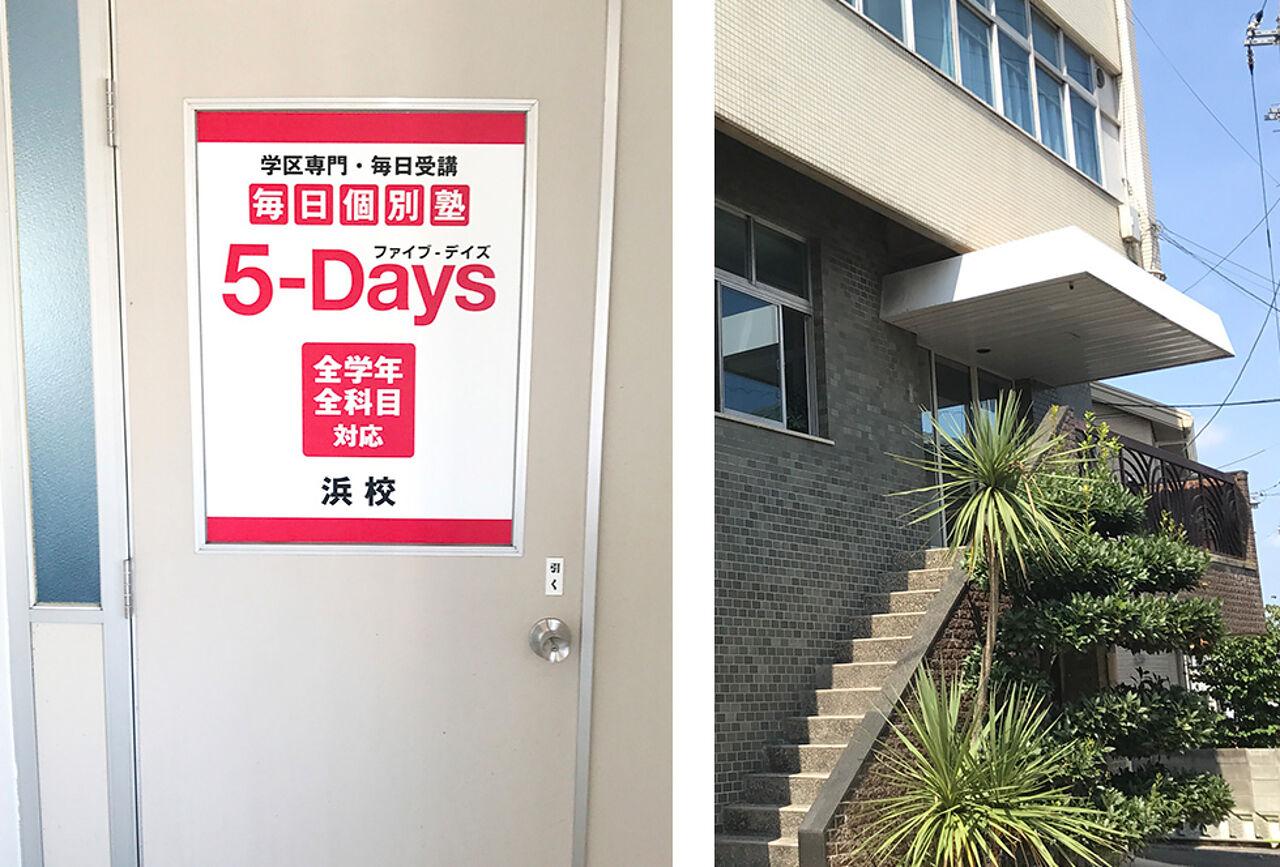 毎日個別塾5-Days浜校の画像