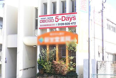 毎日個別塾5-Days飯倉校の画像