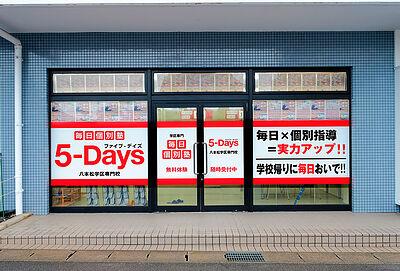 毎日個別塾5-Days八本松校の画像