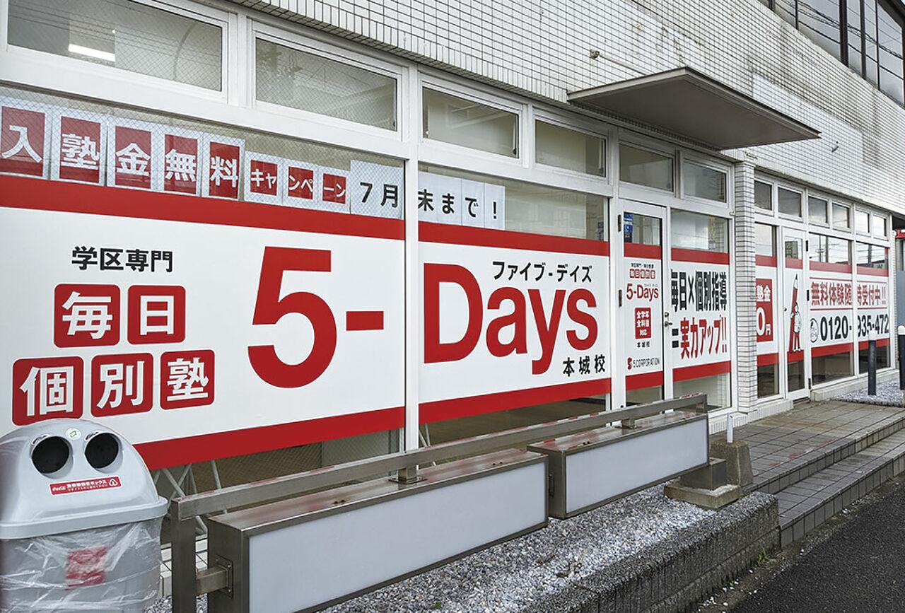 毎日個別塾5-Days本城校の画像