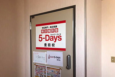 毎日個別塾5-Days豊田校の画像