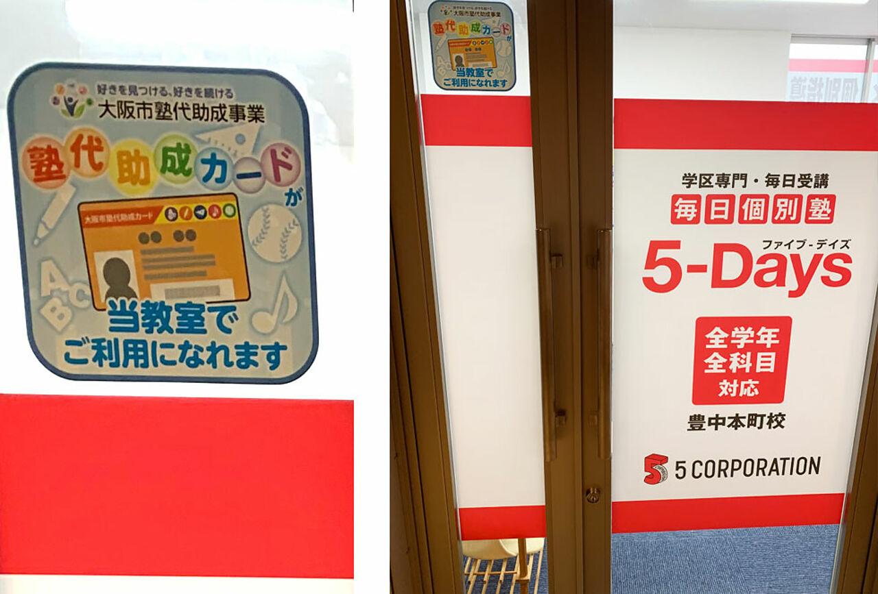 毎日個別塾5-Days豊中本町校の画像