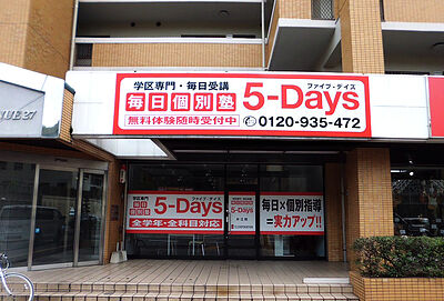 毎日個別塾5-Days片江校の画像