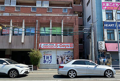 毎日個別塾5-Days六本松校の画像