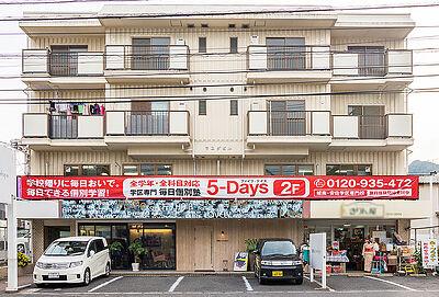 毎日個別塾5-Days緑井校の画像