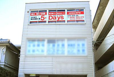 毎日個別塾5-Days矢野校の画像