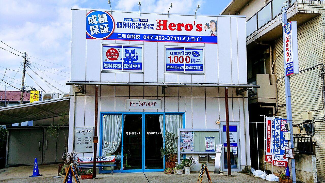 個別指導学院 Hero's ヒーローズ二和向台校の画像