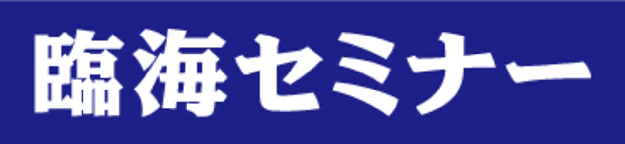 臨海セミナー 中学受験科・都立/公立中高一貫受験の画像