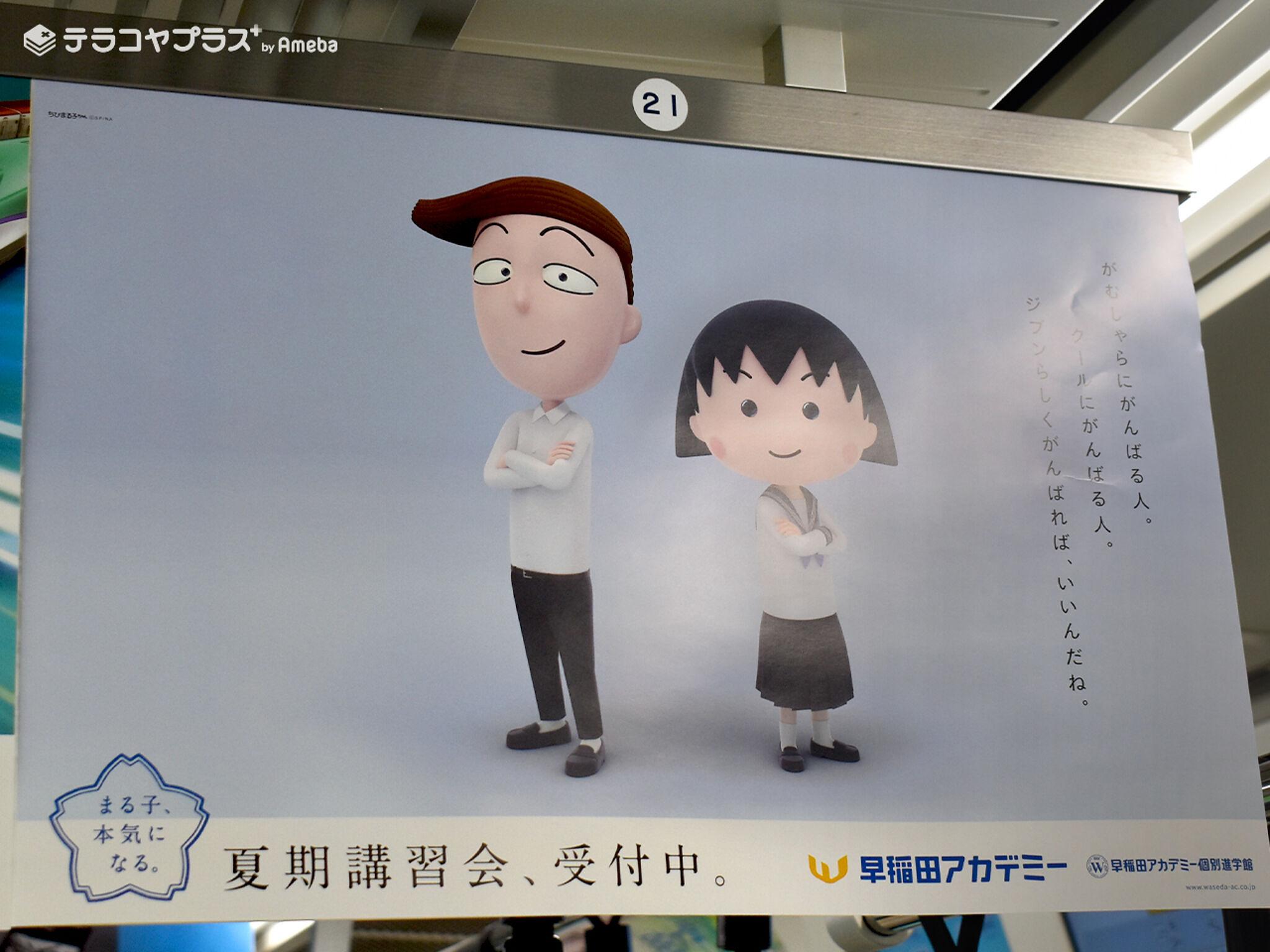 電車のつり革広告の画像
